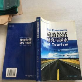 旅游经济研究与探索