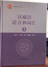 汉藏语语音和词汇:(全2册)