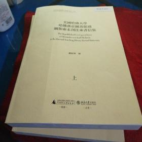 美国哈佛大学哈佛燕京图书馆藏钢和泰未刊往来书信集( 全三册)