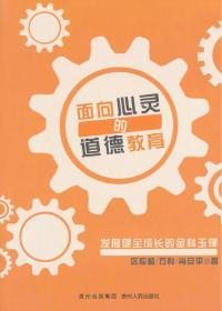【正道书局】面向心灵的道德教育