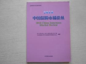 2010 - 中国保险市场论丛