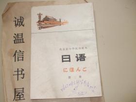 北京市中学试用课本--日语第二册