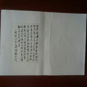 (冯其庸)毛笔书法老册页