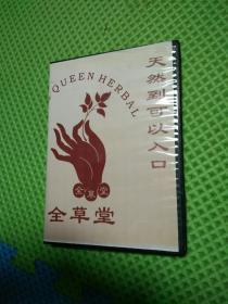 光盘DVD:全草堂【天然到可以入口】