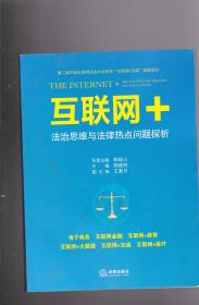 互联网+法治思维与法律热点问题探析
