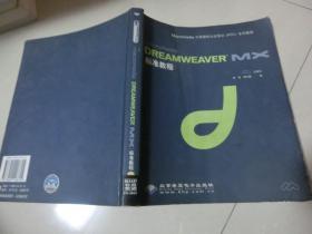 Dreamweaver  MX标准教程(含盘)