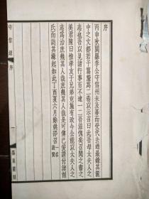 《守信录》(序、卷下、补编、补遗共26页)文史大家卞孝萱先生旧藏