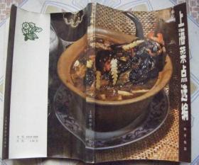 上海菜点选编 和平饭店
