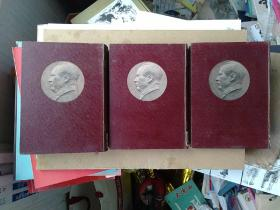 毛泽东选集1.2.3合售其中第一卷北京1951十月第一版1951年十一月第二版,2.3为一版一印,详细看图。