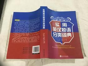 实用英汉短语分类词典