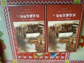世界名著名译文库 狄更斯集:匹克威克外传套装上下册 978754