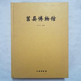 莒县博物馆