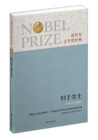 诺贝尔文学奖经典:归于尘土
