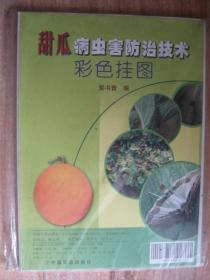 甜瓜病虫害防治技术彩色挂图