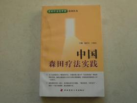 森田疗法在中国系列丛书----中国森田疗法实践
