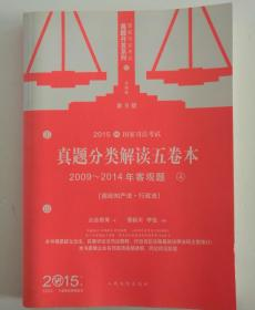 2015国家司法考试 真题分类解读五卷本(2009~2014年客观题)   ④