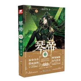 琴帝典藏版15
