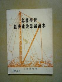 怎样学习经济建设常识读本.