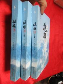扶摇皇后   (第二卷)(上中下册)         【小16开】