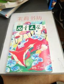 儿童文学中 2012 7