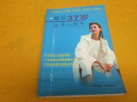 献给37岁女人的书——内页干净,封面旧一点