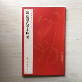 中国碑帖名品:黄庭坚诸上座帖
