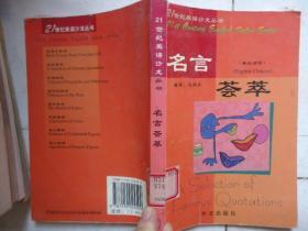 名言荟萃(21世纪英语沙龙丛书)