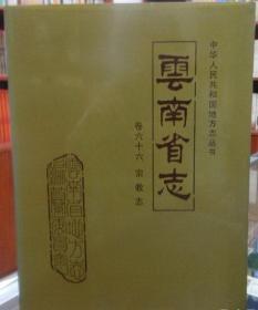云南省志 卷六十六 宗教志 云南人民出版社 1995版 正版