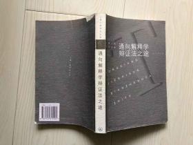 (上海三联学术文库)通向解释学辩证法之途:伽达默尔哲学思想研究【请注意仔细看商品描述】