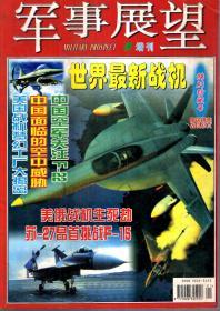 军事展望增刊.总第56期.世界最新战机(特别珍藏号)