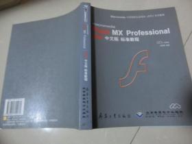 macromedia Flash MX Professional2004中文版标准教程