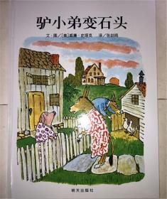 尾单正品 信谊世界图画书 驴小弟变石头 精装绘本 3-6-10岁儿童启蒙书 亲自共读绘画故事书