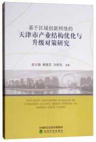 基于区域创新网络的天津市产业结构优化与升级对策研究