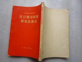 抗日战争时期解放区概况(竖版繁体,内附8张可以展开的彩色地图,1953年北京一版、54年重庆一印)完整品佳