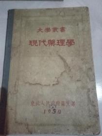 大学丛书 现代药理学