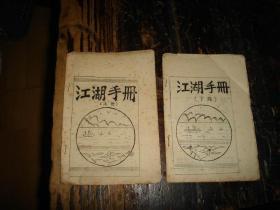 江湖手册,上下册,油印本