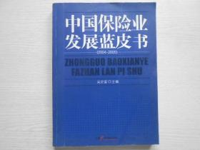 中国保险业发展蓝皮书