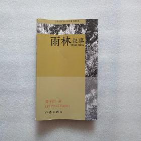 雨林叙事:《诗刊》2013年度诗歌奖