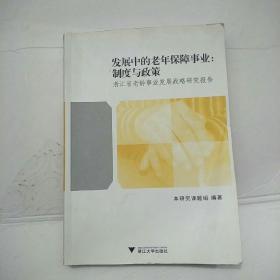 发展中的老年保障事业:制度与政策:浙江省老龄事业发展战略研究报告