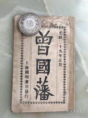 光绪二十九年正月上海开明书店初版《曾国藩》川崎三郎著!曾国藩传记最公正,最客观,最早的版本!!