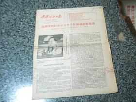 齐齐哈尔日报 1982年9月8、9日 两日 1-8版