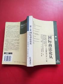 国际商法论丛.第7卷  内有划线