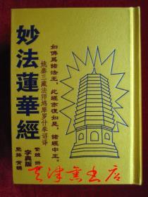 妙法莲华经(繁体字竖排拼音字典版 大64开锦缎面精装本)