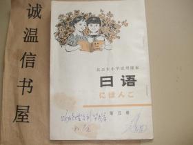 北京市小学试用课本--日语第五册【1979年1版1印】
