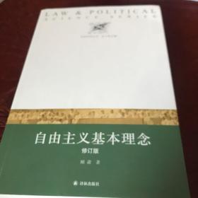 法政科学丛书:自由主义基本理念(修订版)