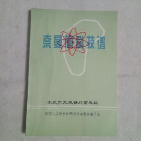 奈曼旗科技谱(奈曼旗文史资料第五辑)