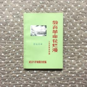 工农兵学员诗选:教育革命花浪漫