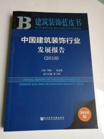 中国建筑装饰行业发展报告(2016)