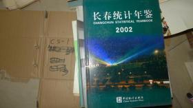 长春统计年鉴 2002 大16开 精装