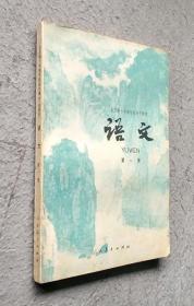 语文(第一册,全日制十年制学校高中课本)